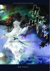 刺客王朝·葵(试读本)