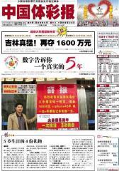 中国体彩报 周刊 2012年总358期(电子杂志)(仅适用PC阅读)