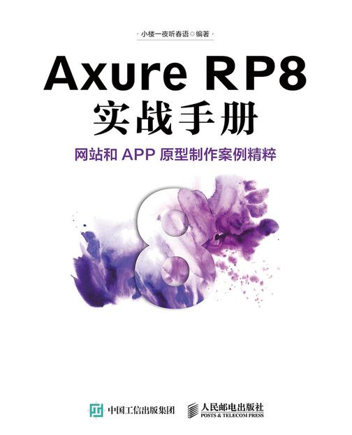 Axure RP8 实战手册 网站和APP原型制作案例精粹