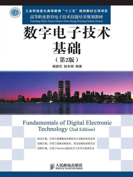"""数字电子技术基础(第2版)(工业和信息化高等教育""""十二五""""规划教材立项项目)(高等职业教育电子技术技能培养规划教材)"""