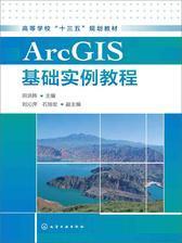 ArcGIS基础实例教程