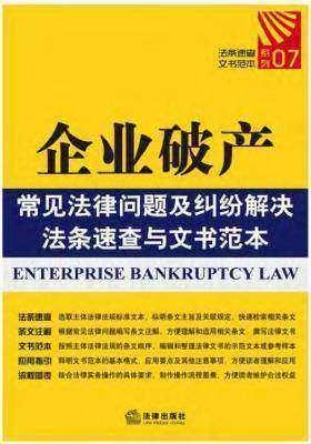 企业破产常见法律问题及纠纷解决法条速查与文书范本