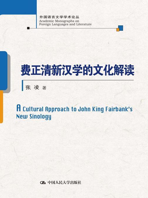 费正清新汉学的文化解读