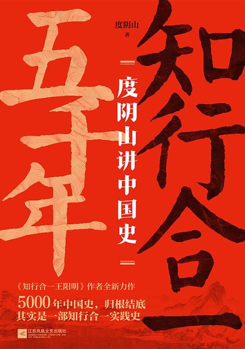 知行合一五千年:度阴山讲中国史