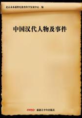 中国汉代人物及事件