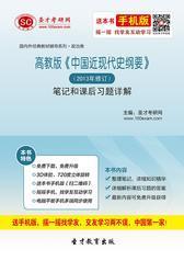 高教版《中国近现代史纲要》(2013年修订)笔记和课后习题详解