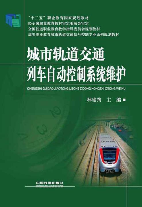 城市轨道交通列车自动控制系统维护(高等职业教育城市轨道交通信号控制专业系列规划教材)