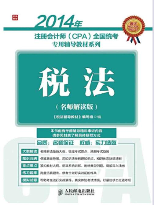 2014年注册会计师(CPA)全国统考专用辅导教材系列——税法(名师解读版)