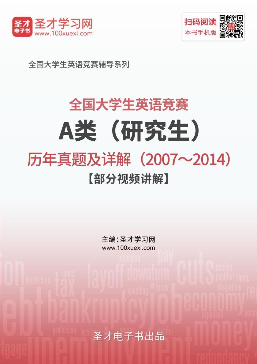 全国大学生英语竞赛A类(研究生)历年真题及详解(2007~2014)【部分视频讲解】