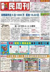 假日休闲报·彩民周刊 周刊 2012年总1373期(电子杂志)(仅适用PC阅读)