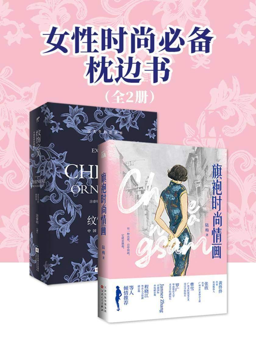 女性时尚枕边书(全2册)
