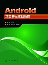 Android项目开发实战教程