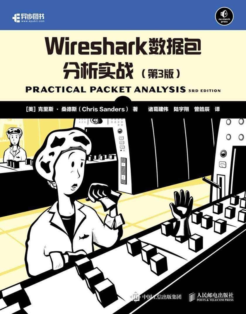 Wireshark数据包分析实战(第3版)