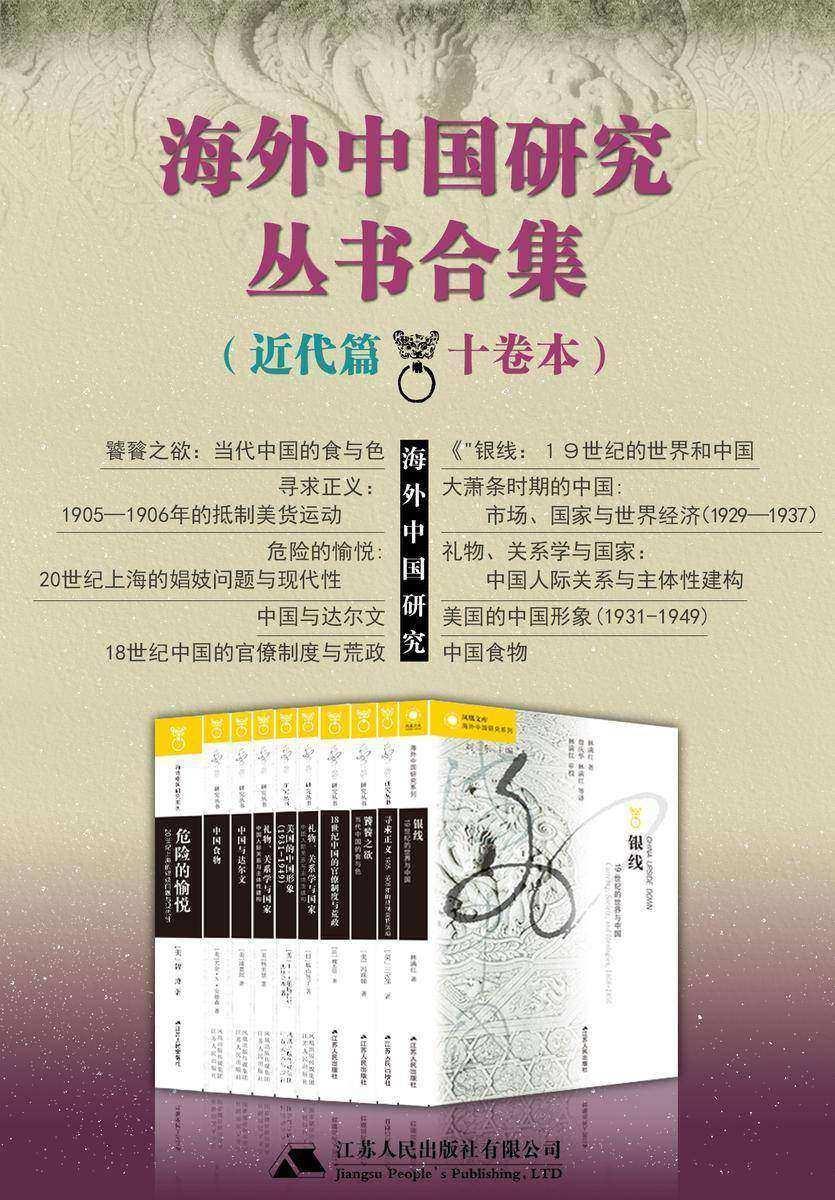 海外中国研究丛书合集——近代篇(十卷本)