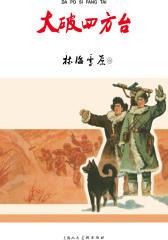 林海雪原连环画·大破四方台