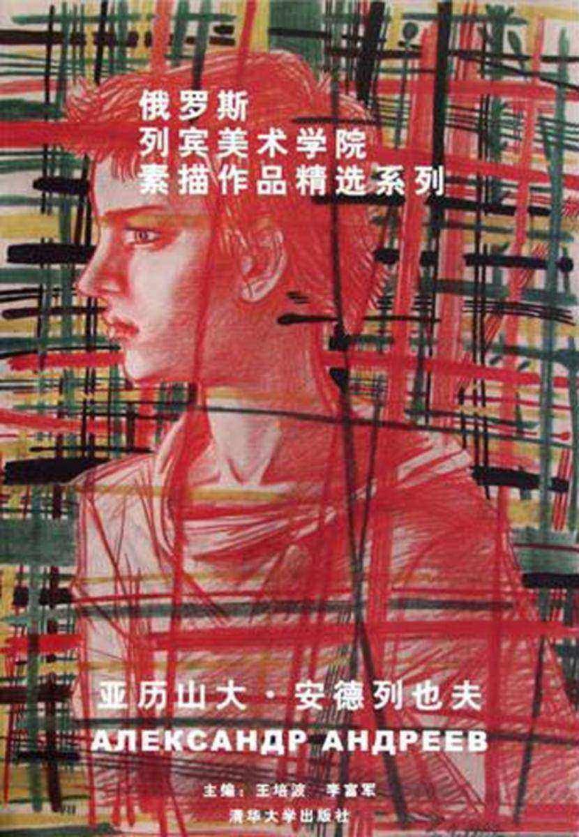 俄罗斯列宾美术学院素描作品精选系列. 亚历山大·安德列也夫:汉、俄