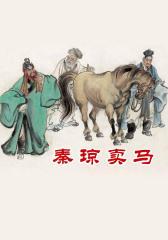 说唐故事选·秦琼卖马