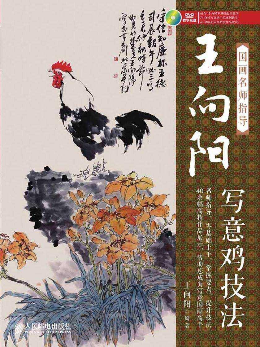 国画名师指导——王向阳写意鸡技法(国画名师指导系列)