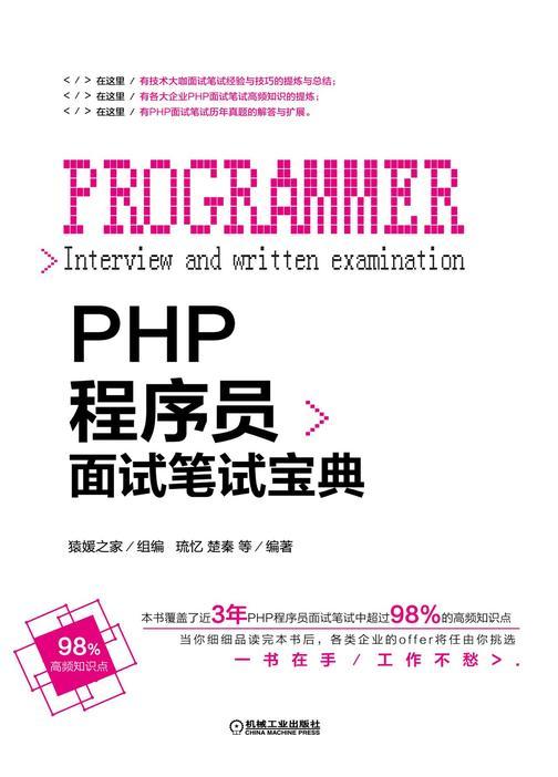 PHP程序员面试笔试宝典