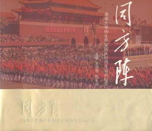 同方阵:清华大学师生参加国庆60周年活动纪实