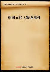 中国元代人物及事件