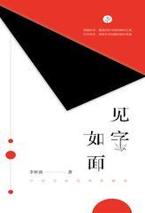 见字如面:中国名家经典收藏版