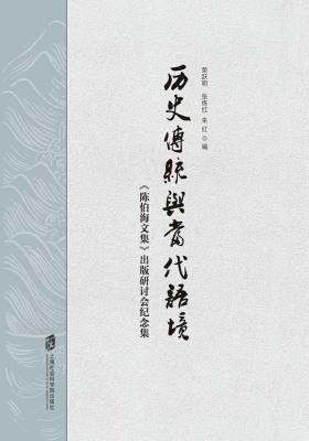 历史传统与当代语境:《陈伯海文集》出版研讨会纪念集