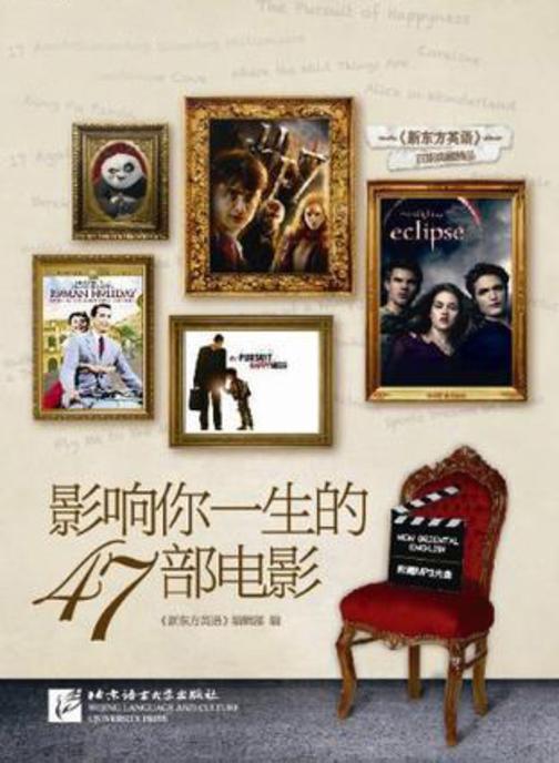 影响你一生的47部电影:汉英对照
