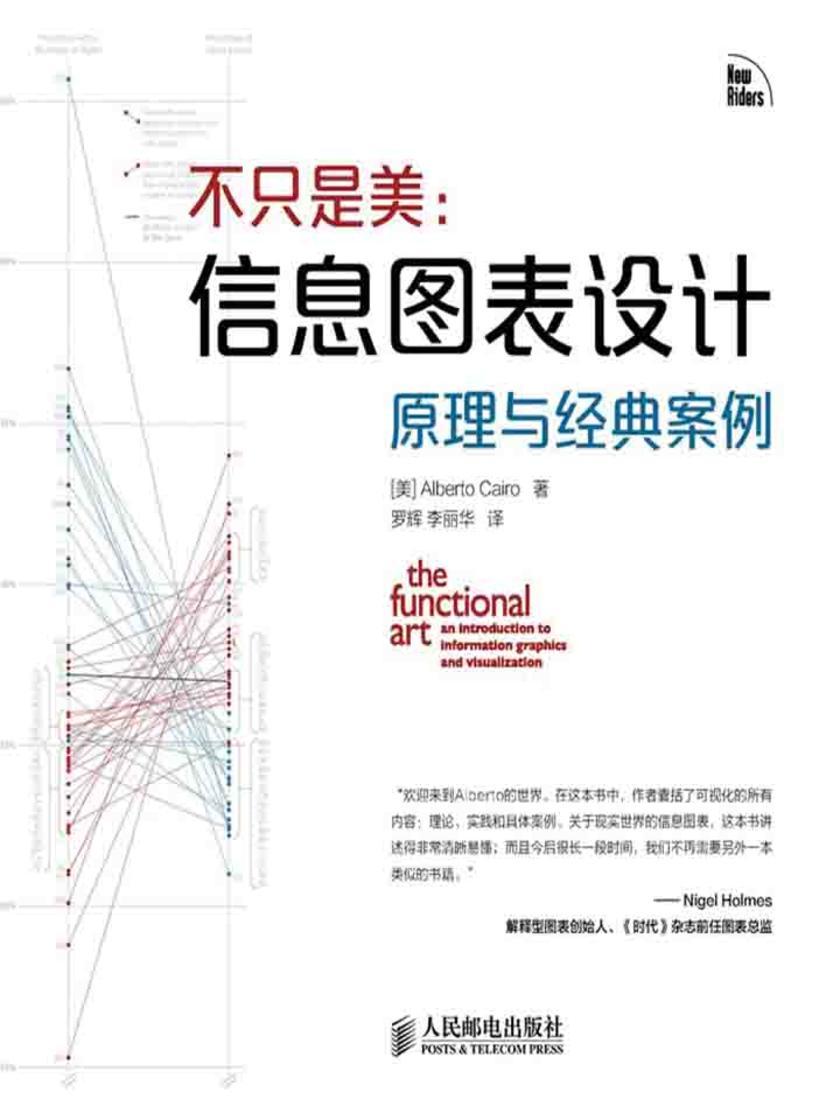 不只是美 信息图表设计原理与经典案例