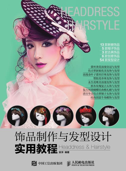 饰品制作与发型设计实用教程