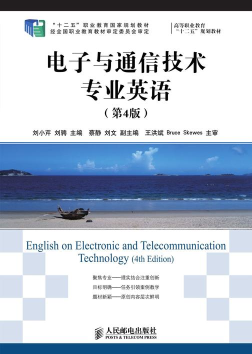 电子与通信技术专业英语(第4版)