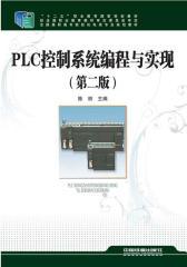 PLC控制系统编程与实现(第2版全国高职高专院校机电类专业规划教材)