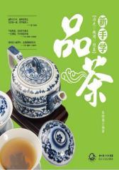 新手学品茶(试读本)