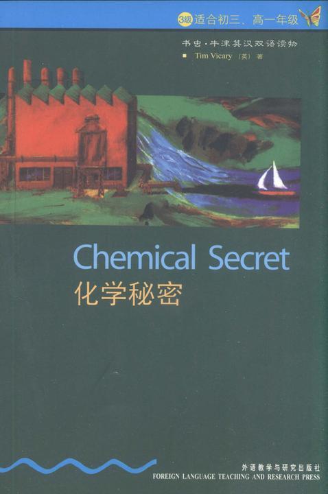化学秘密(3级)