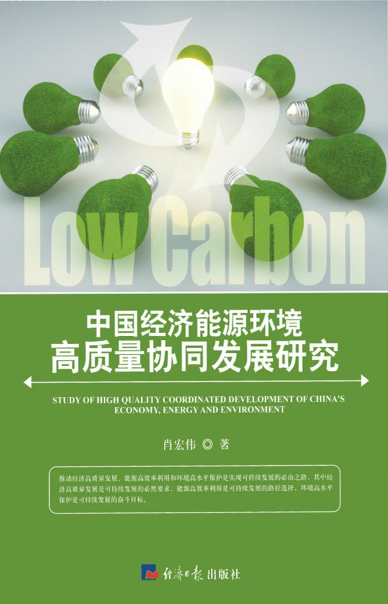 中国经济能源环境高质量协同发展研究