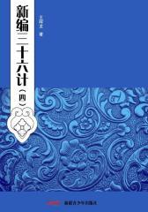 新编三十六计(四)