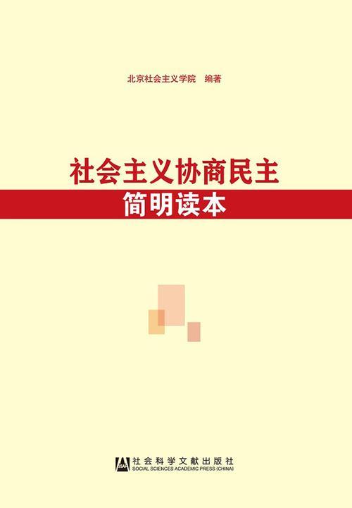 社会主义协商民主简明读本