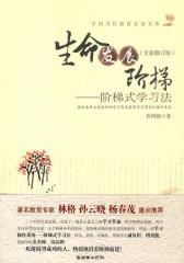 生命发展阶梯:阶梯式学习法(全新修订版)(试读本)