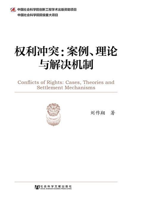 权利冲突:案例、理论与解决机制