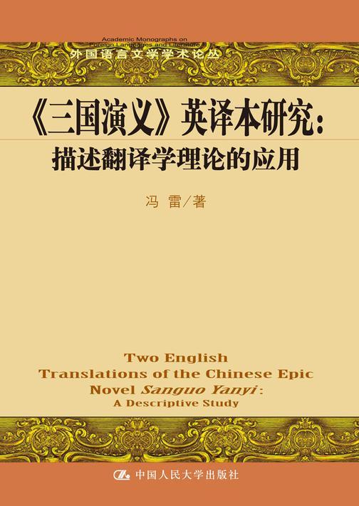 《三国演义》英译本研究:描述翻译学理论的应用(外国语言文学学术论丛)