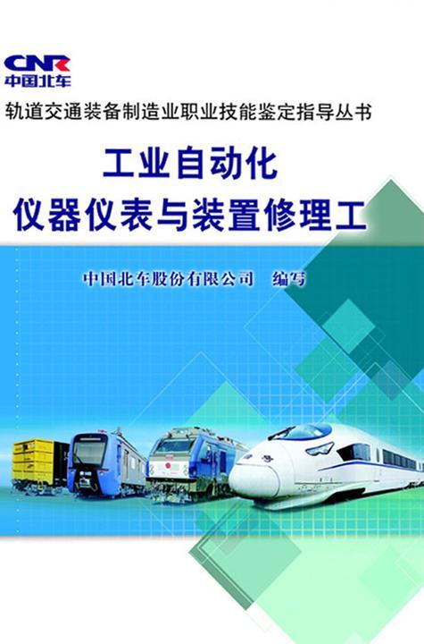 轨道交通装备制造业职业技能鉴定指导丛书:工业自动化仪器仪表与装置修理工