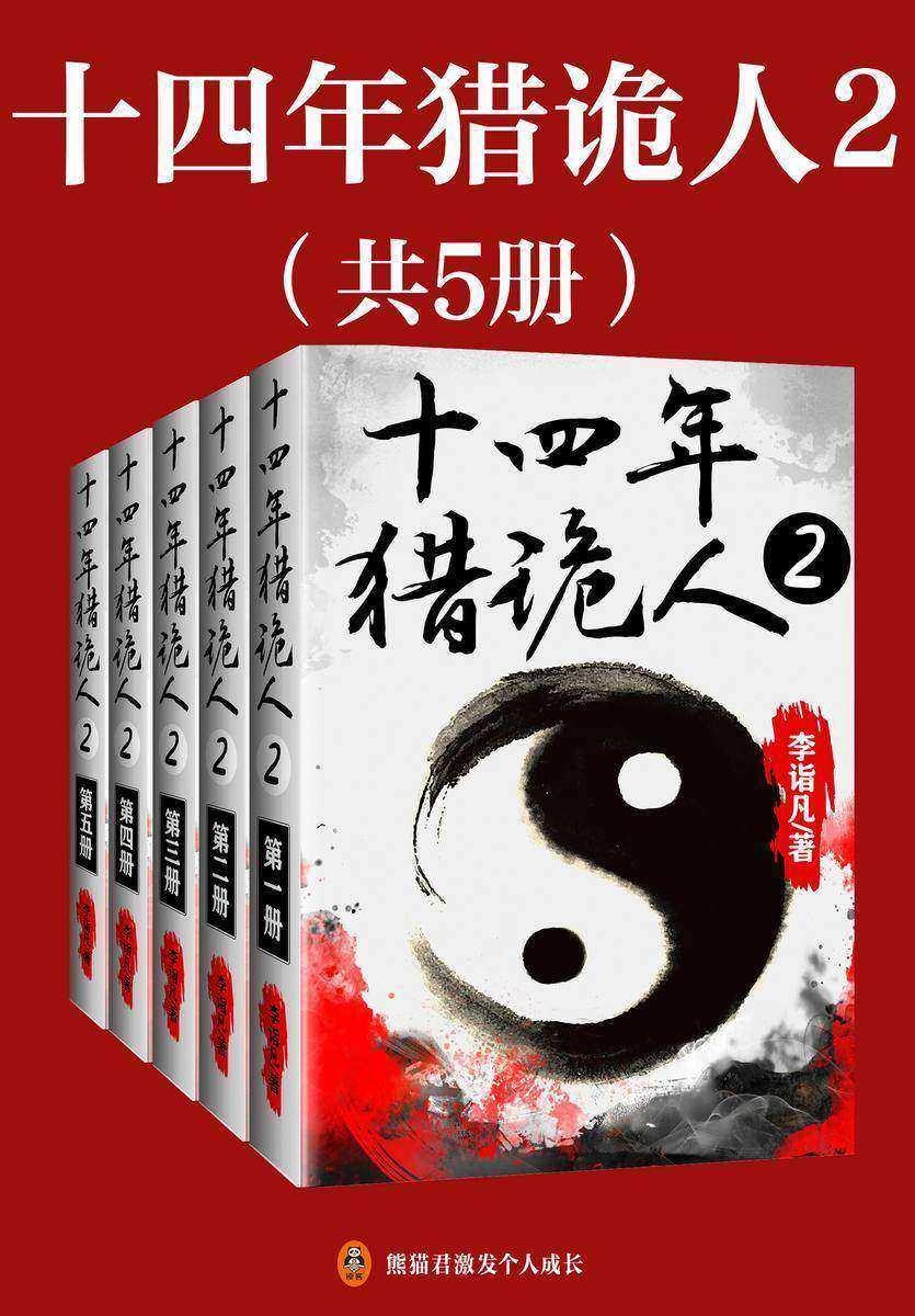 十四年猎诡人2:怪道胡宗仁(全5册)