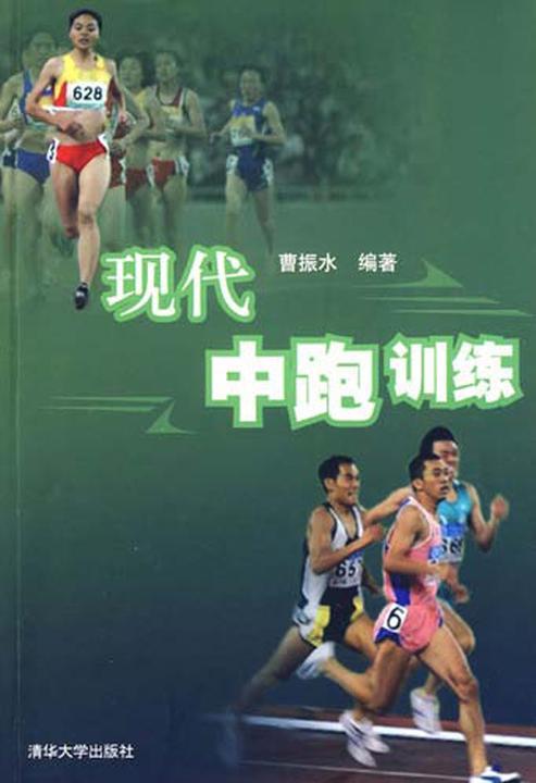 现代中跑训练