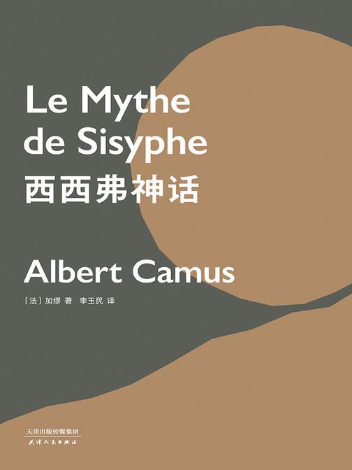 西西弗神话