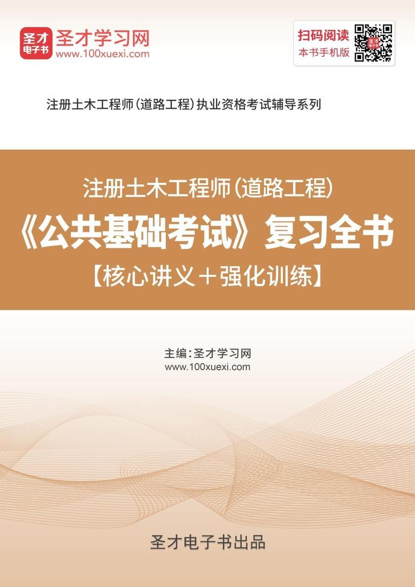 2019年注册土木工程师(道路工程)《公共基础考试》复习全书【核心讲义+强化训练】