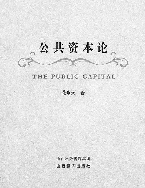 公共资本论