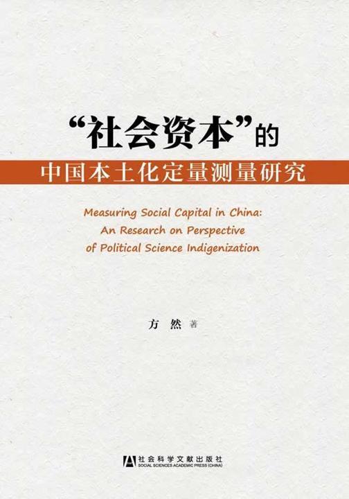 社会资本的中国本土化定量测量研究