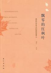 飘零的红枫叶(试读本)
