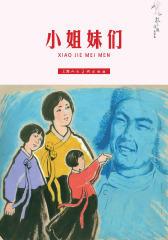 连环画专辑:抗美援朝故事集·小姐妹们