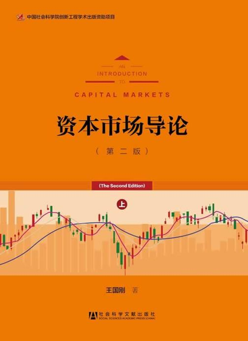 资本市场导论(第2版)(套装共2册)